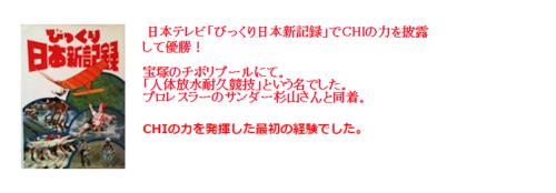 山田豊治 The Power of CHI! 評判