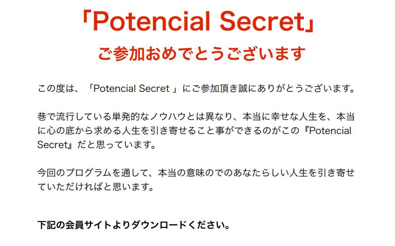 河本真 PotencialSecret 感想