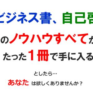 荒井伸次氏の勝ち組の成功法則を徹底レビューしたら衝撃的な結末が!