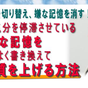 簡単じゃない?安岡晴男氏の3秒で気持ちを切り替え、嫌な記憶を消す方法を徹底レビュー!