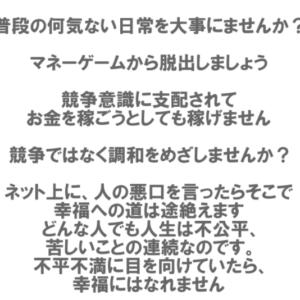 松田豊氏の独りで無から富を創造したい方専用の引き寄せの法則レビュー!3つの懸念点あり